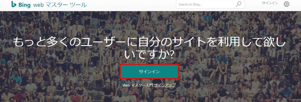 Bing Web マスター ツールに登録する