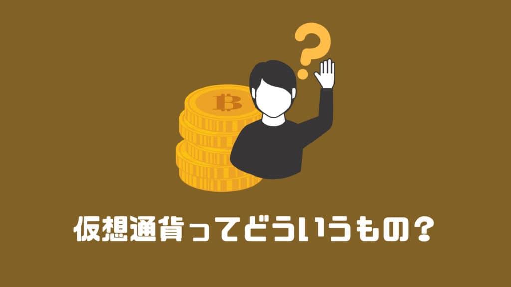 仮想通貨ってどういうもの?