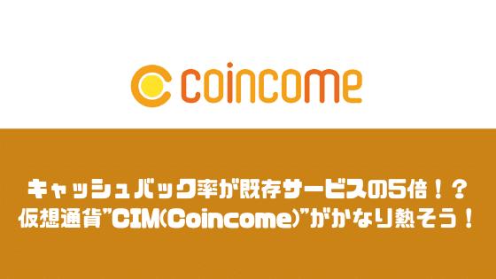 COINCOMEとは