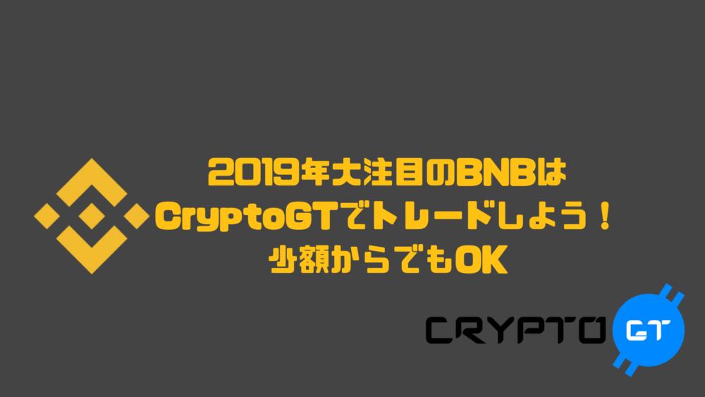 BNB(バイナンスコイン)はCryptoGTでトレードしよう!少額からでもOK
