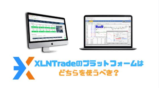 XLNTrade エクセレントレード 特徴