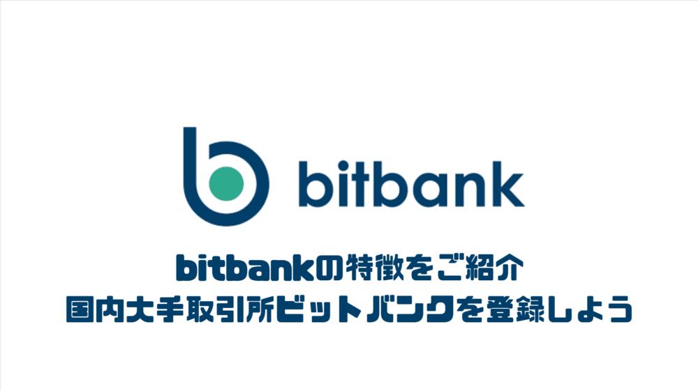 bitbank(ビットバンク)の特徴をご紹介 | 国内大手取引所bitbank(ビットバンク)を登録しよう
