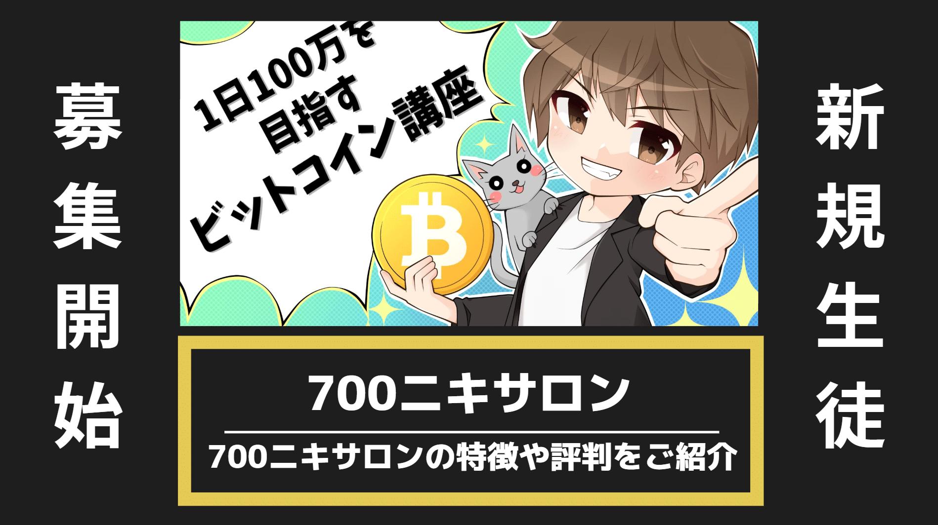 700ニキサロン 700ニキ