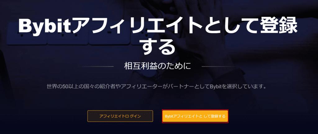 Bybitアフィリエイトサイト登録方法