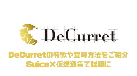 DeCurret(ディーカレット)の特徴や登録方法をご紹介 | Suica×仮想通貨で話題に