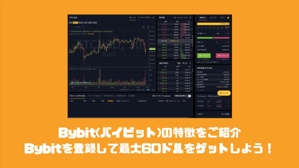 Bybit(バイビット)をご紹介 | Bybitを登録して最大60ドルをゲットしよう!