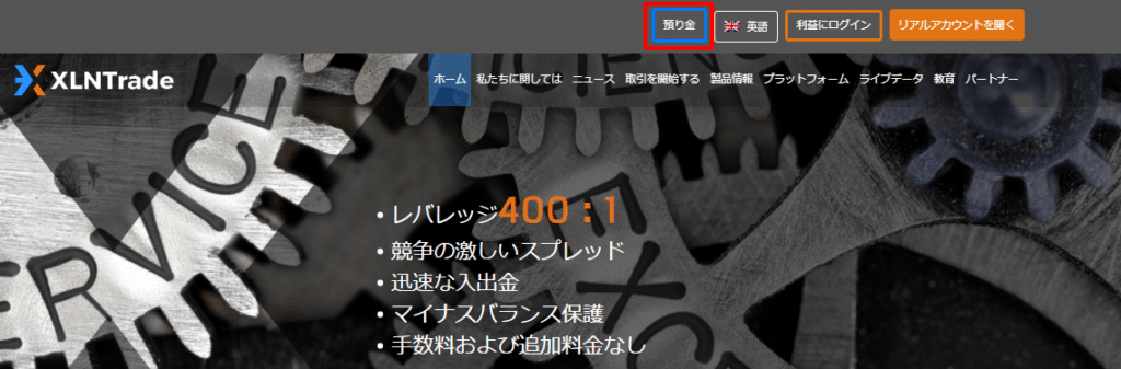 XLNTrade エクセレントレード 入金 出金