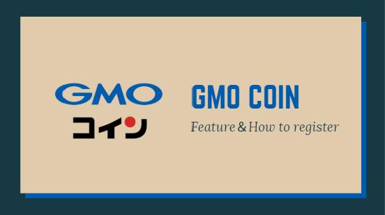 GMOコイン 特徴 登録方法