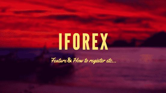 iforex アイフォレックス ボーナス 登録方法