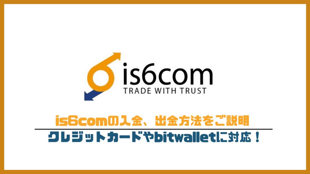 is6fx(旧is6com)の入金、出金方法をご説明   クレジットカードやbitwalletに対応!