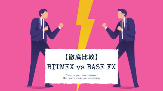 bitmex vs base fx