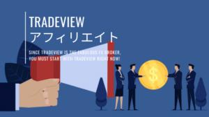 TradeView(トレードビュー)のアフィリエイト(IB)をご紹介|登録方法と報酬体系がすぐわかる
