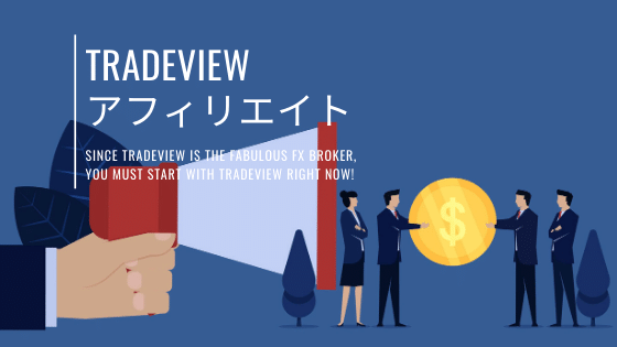 TradeViewアフィリエイト
