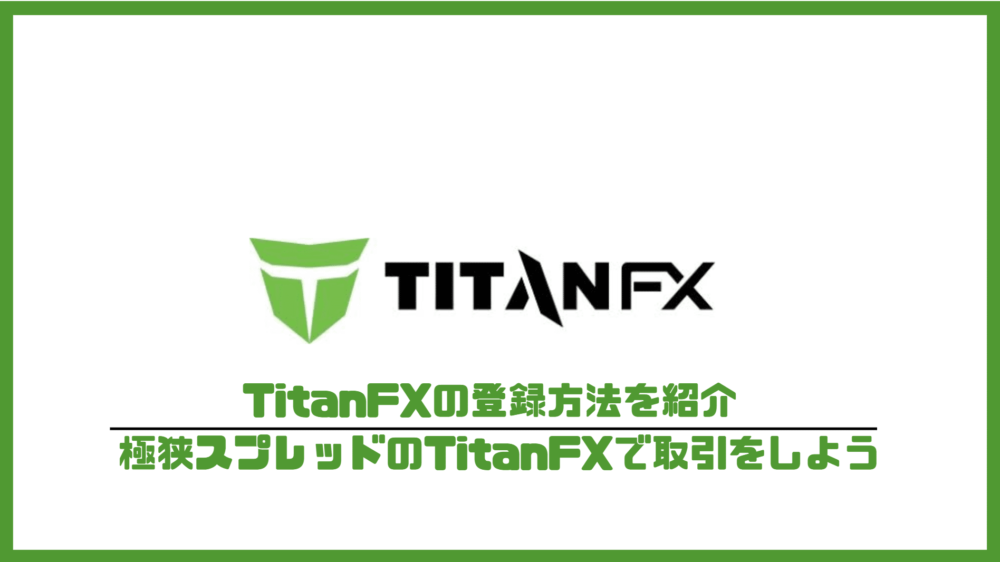 TitanFX タイタンFX 登録方法