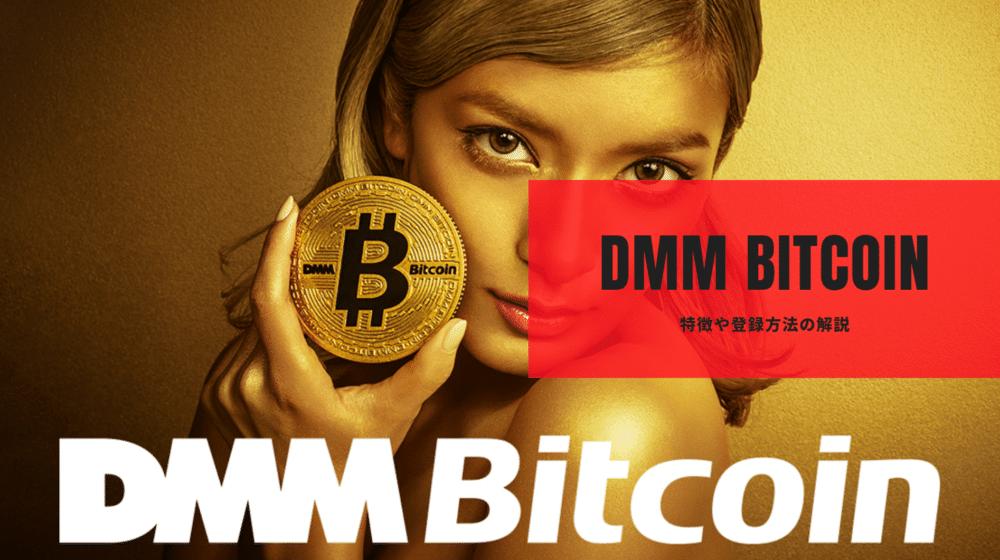 DMM Bitcoin DMM ビットコイン
