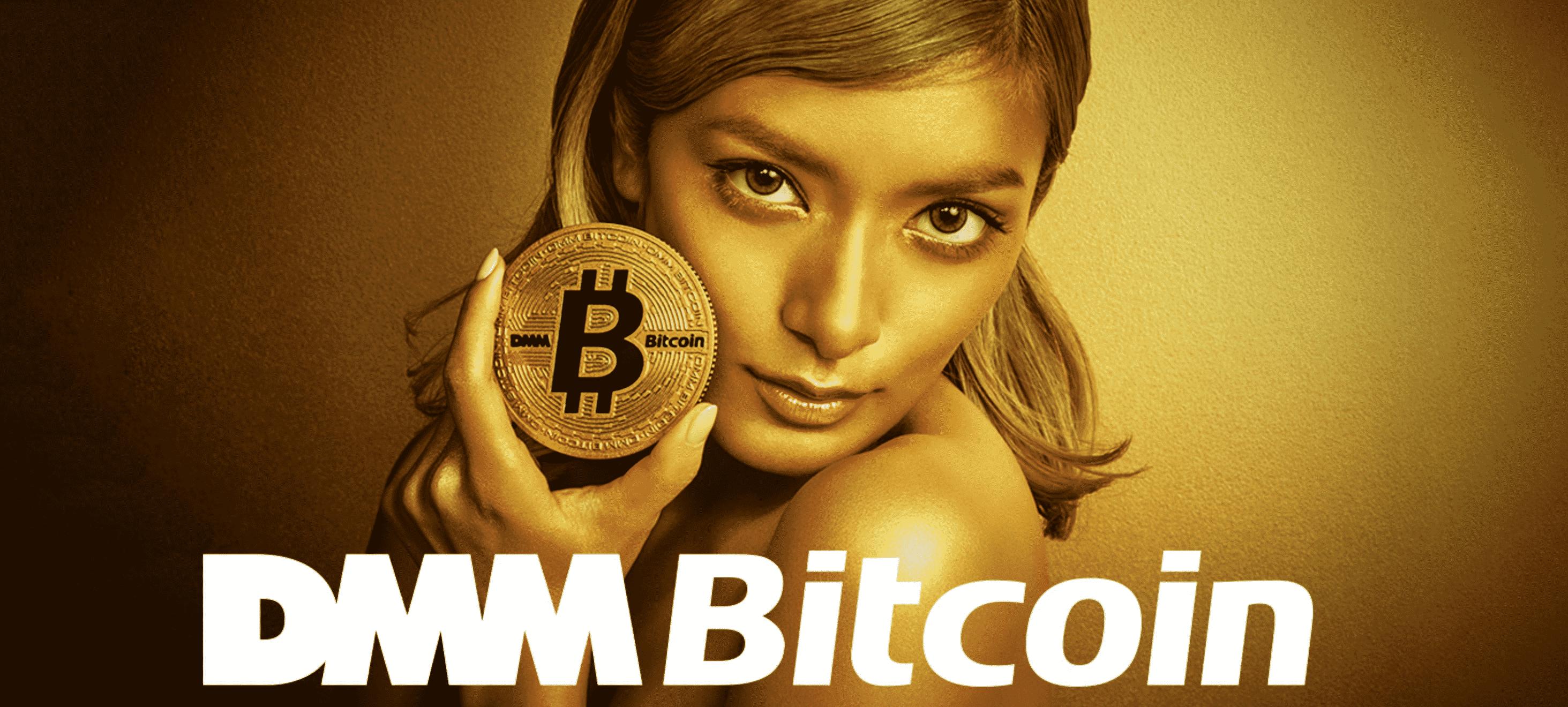 DMM Bitcoin DMMビットコイン 特徴