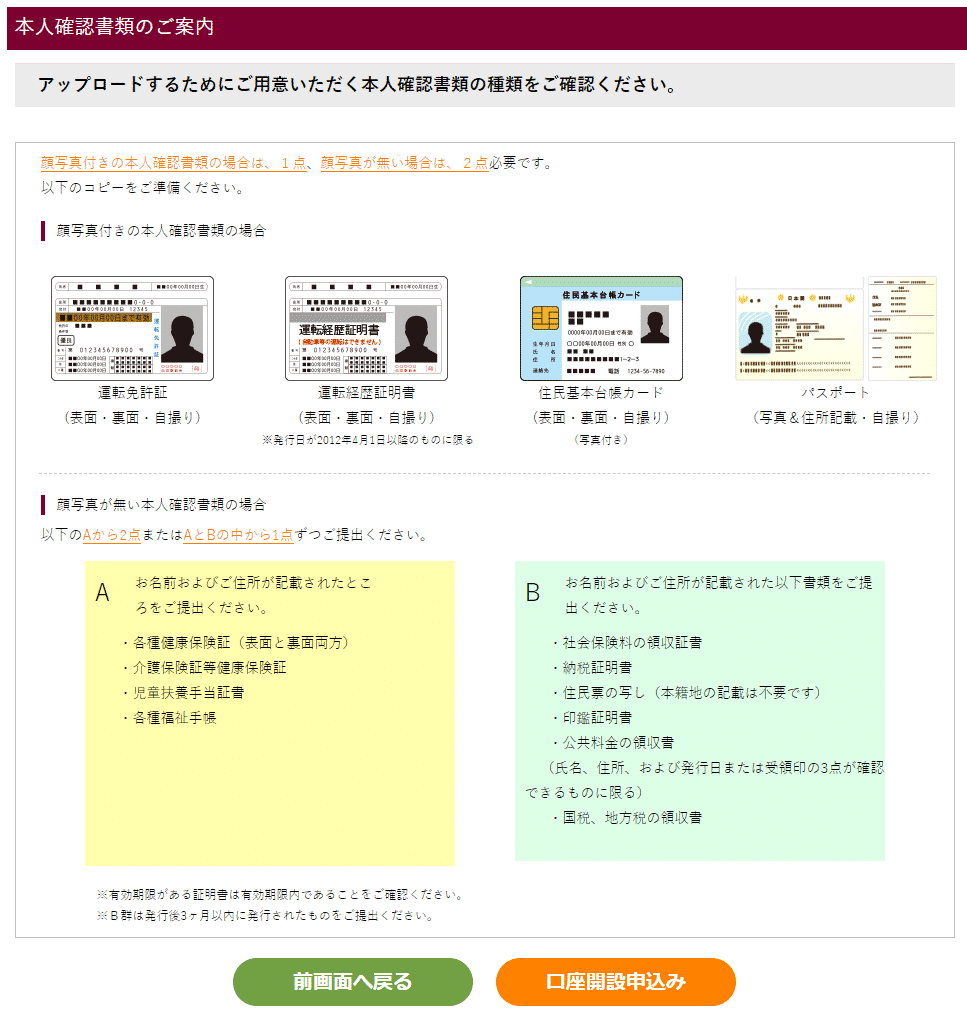 Bitpoint ビットポイント  ビットコイン 仮想通貨