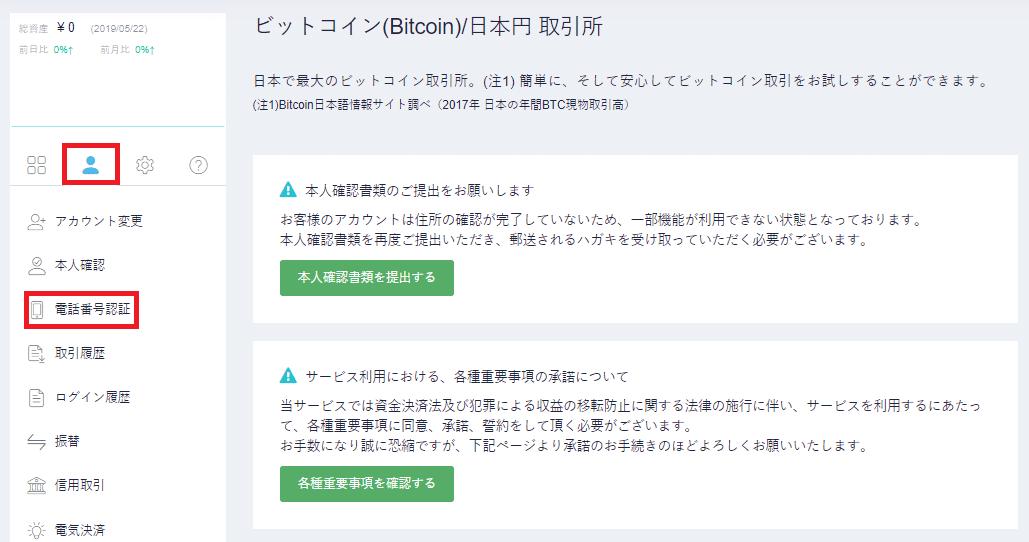 仮想通貨 coincheck コインチェック 登録