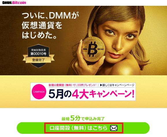 仮想通貨 DMM Bitcoin 登録