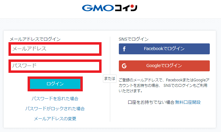 GMOコイン ビットコイン 仮想通貨