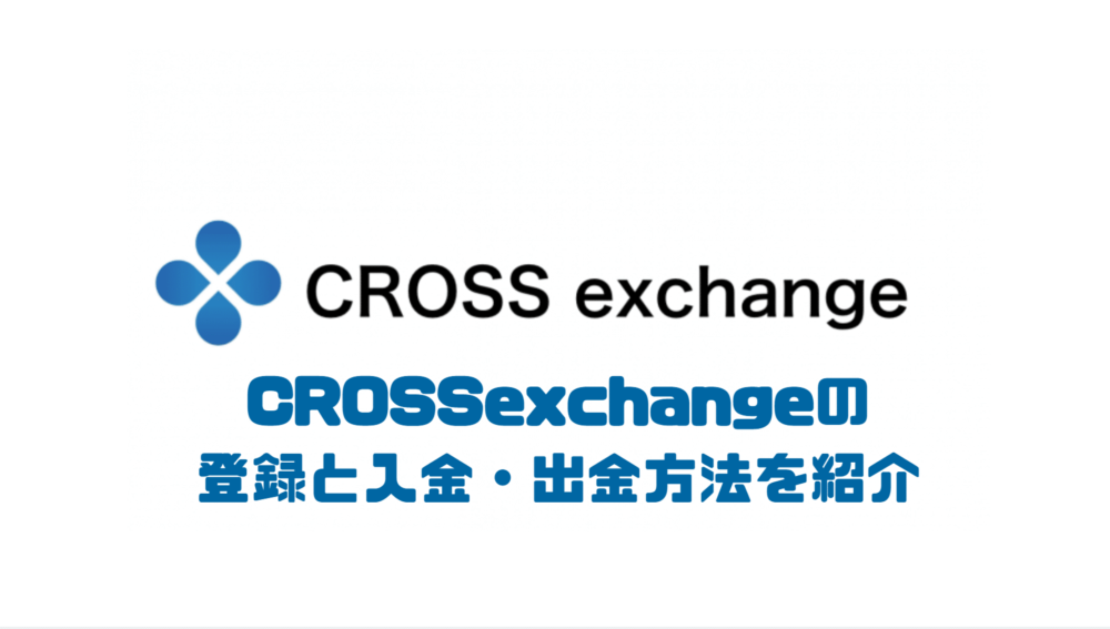 CROSSexchange クロスエクスチェンジ 登録 入金 出金方法