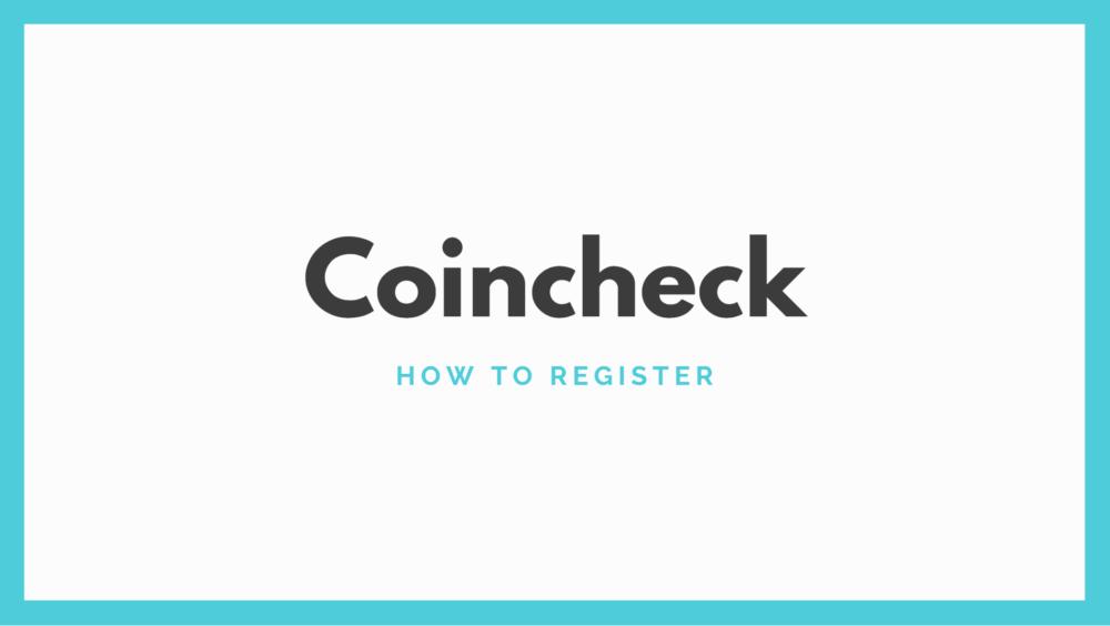 coincheck コインチェック 登録