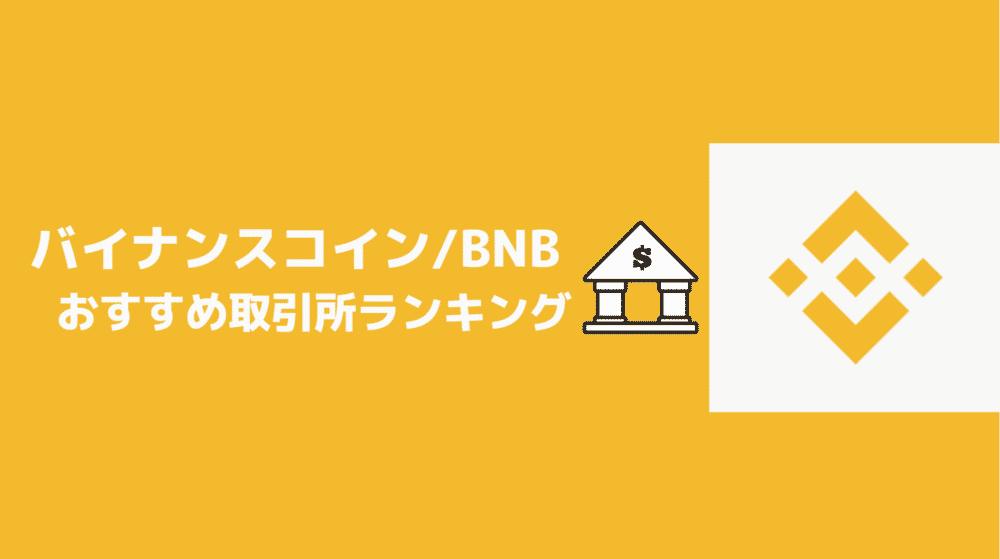バイナンスコイン BNB おすすめ 取引所