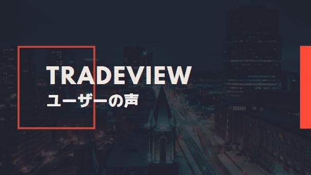 tradeview 口コミ 評判