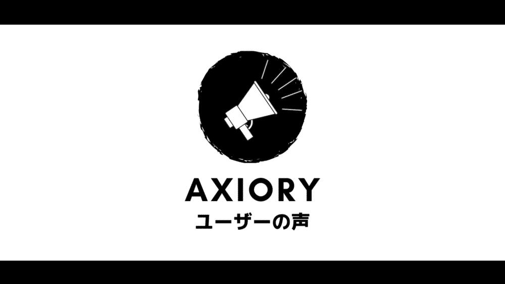 AXIORY 口コミ 評判