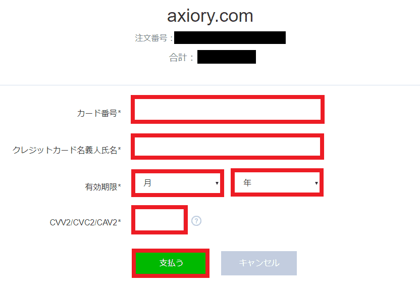 AXIORY アキシオリー 入金 出金