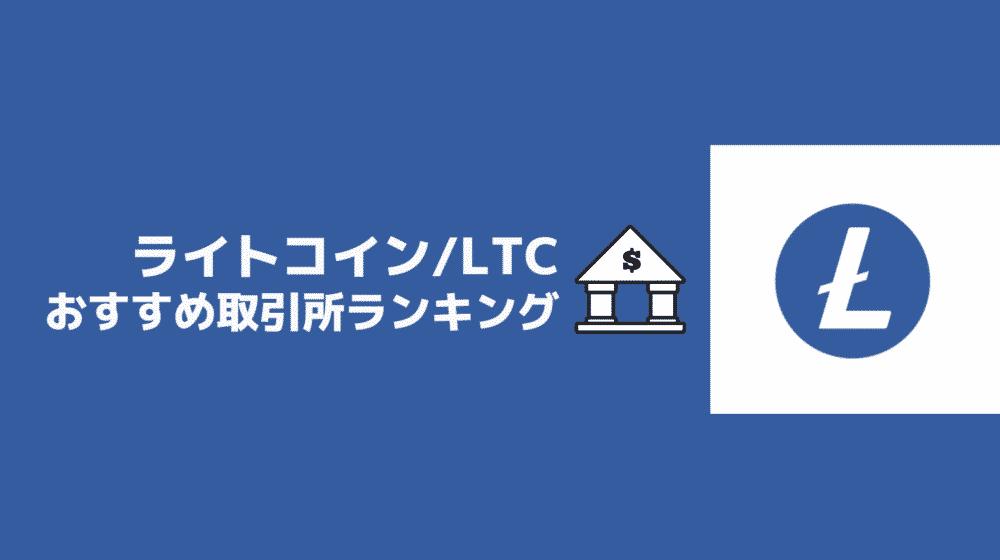 ライトコイン LTC おすすめ 取引所