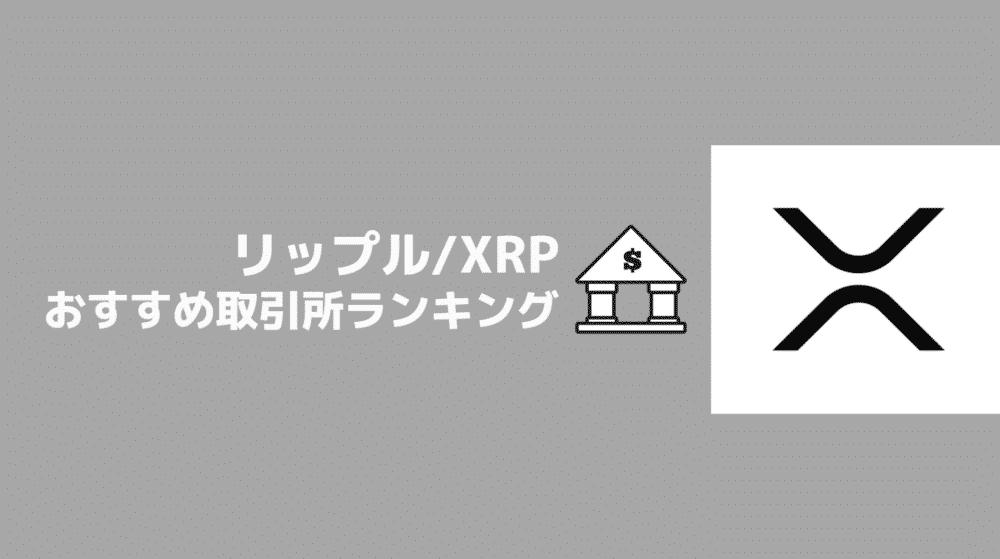 XRP リップル おすすめ 取引所