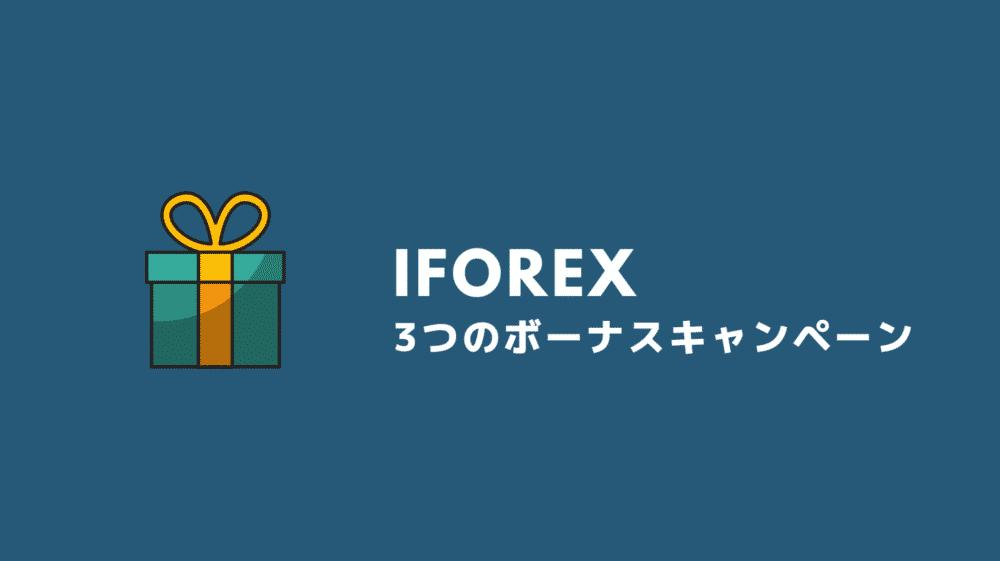 iforex ボーナスキャンペーン