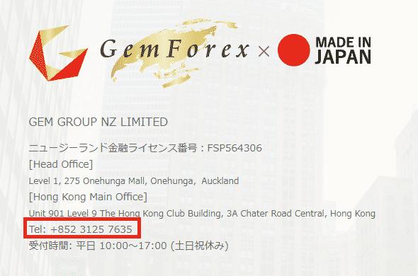 GEMFOREX 電話