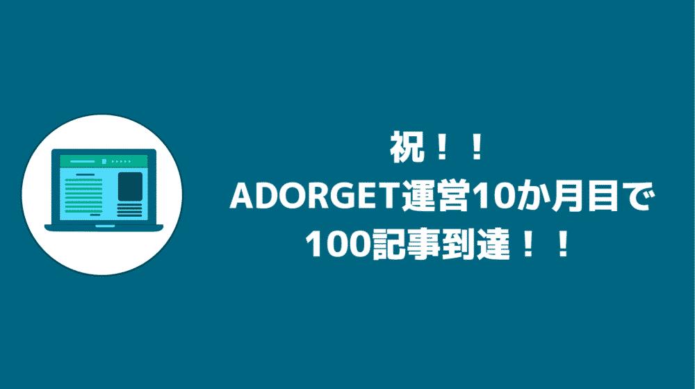 ADORGET 100記事達成