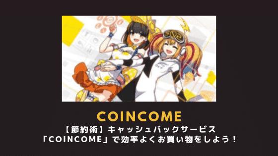 【節約術】キャッシュバックサービス「COINCOME(コインカム)」で効率よくお買い物をしよう!