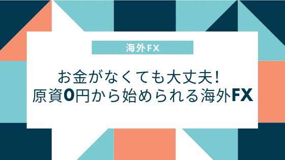 お金がなくても大丈夫!原資0円から始められる海外FX (1)