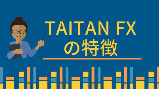 Taitan fxの特徴