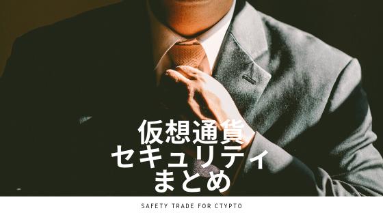 仮想通貨セキュリティ