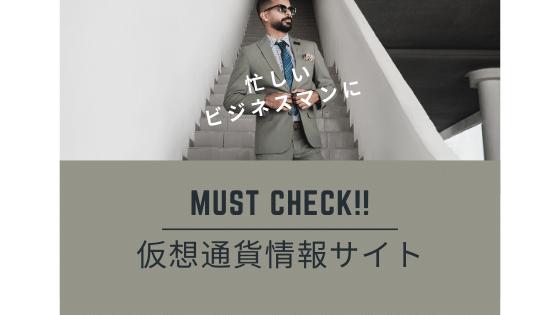 仮想通貨情報サイト