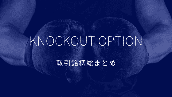 knockout option brand list