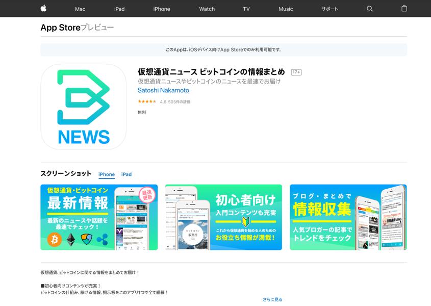 仮想通貨ニュース ビットコインの情報まとめ をApp Storeで