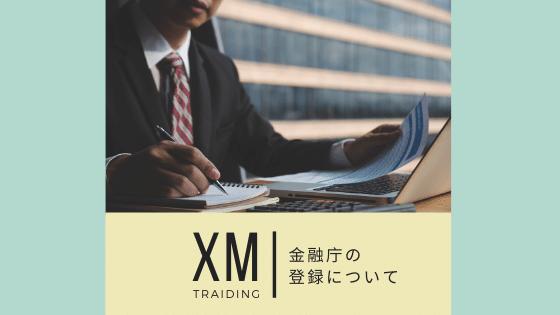 XM金融庁