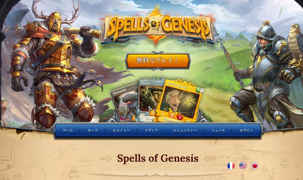 Spells of Genesis Home