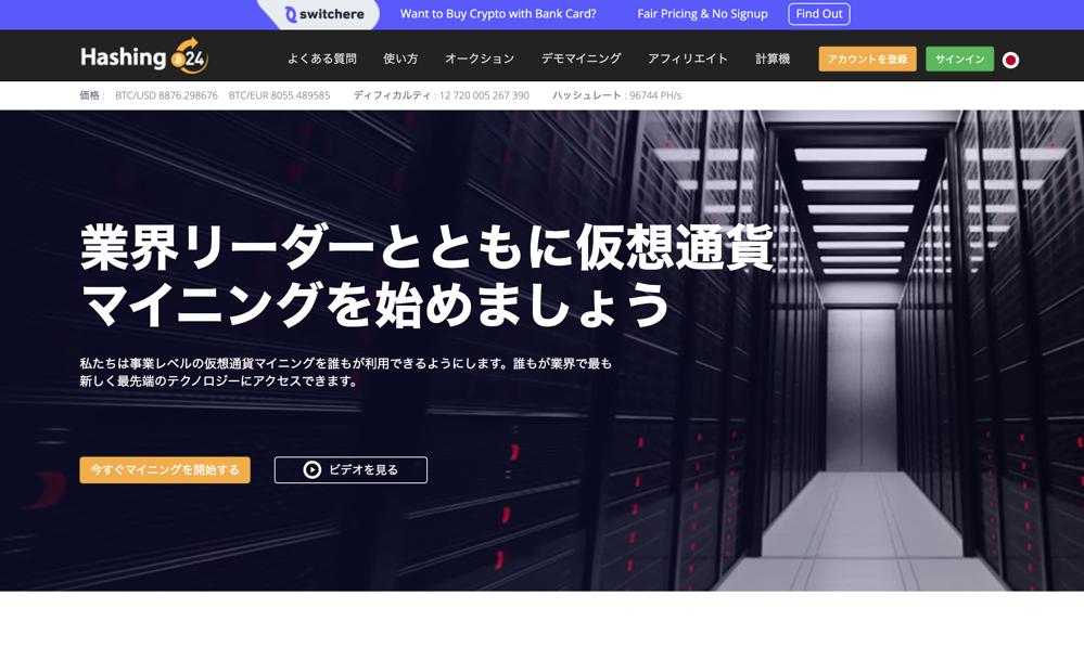 最大効率でBitcoinマイニングを開始する Hashing24