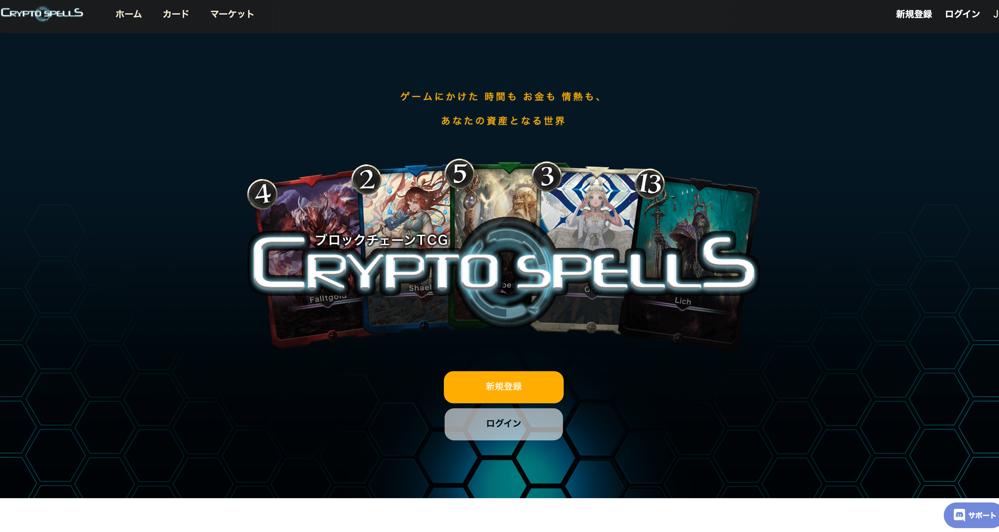 クリプトスペルズ ブロックチェーンカードゲーム CryptoSpells クリスペ 公式サイト