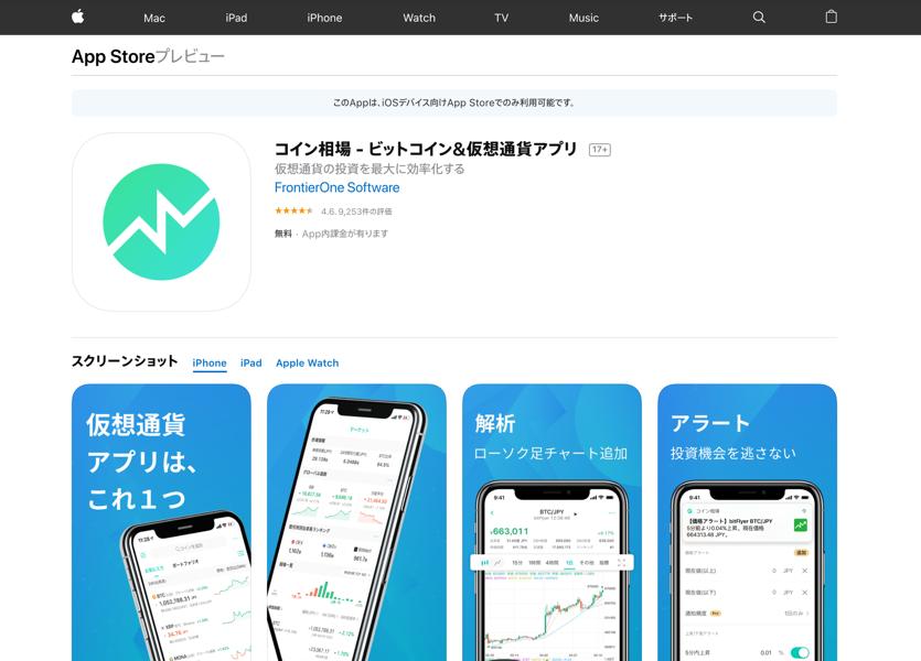 コイン相場 ビットコイン 仮想通貨アプリ をApp Storeで