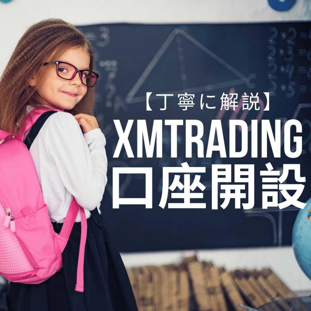 XM(XMトレーディング)で口座開設する方法【丁寧に解説】