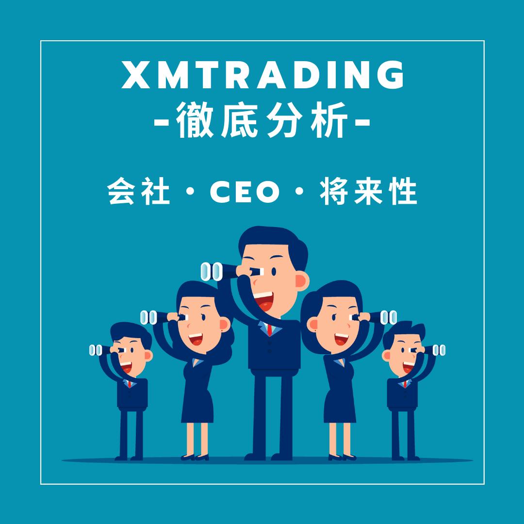 XMの会社の信頼性や安全性を調査した