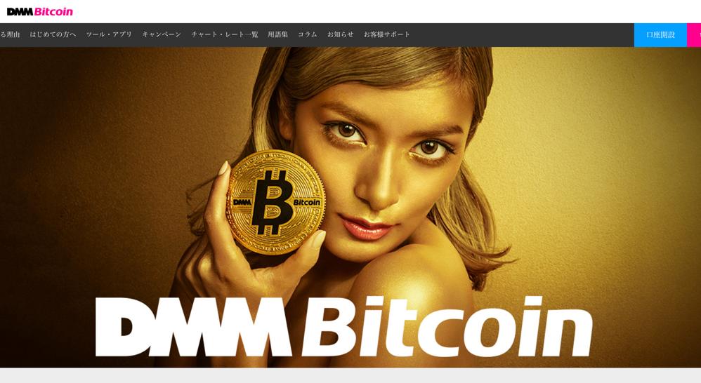 DMMビットコイン 仮想通貨ならDMM Bitcoin